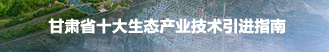 guanjia.title