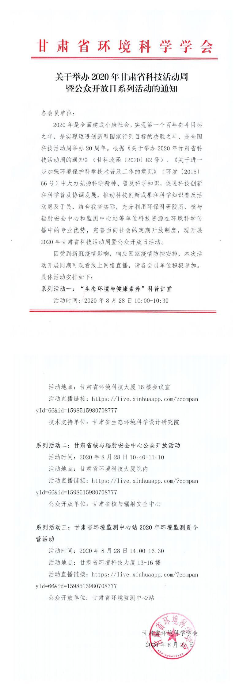 关于举办2020年甘肃省科技活动周暨公众开放通知(1)_0.jpg