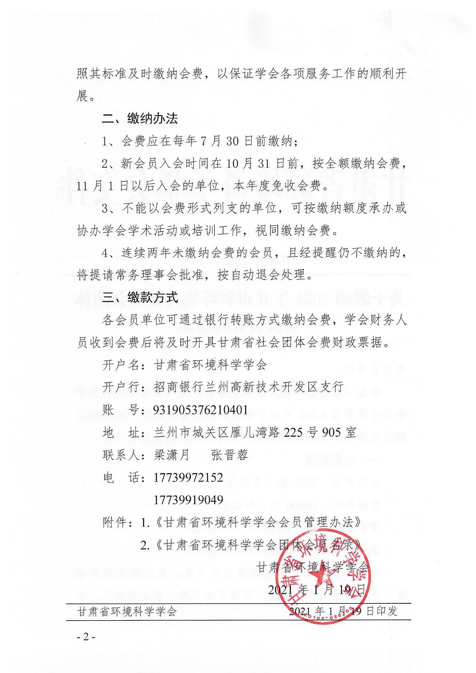 甘环学发【2021】3号 关于缴纳2021年甘肃省环境科学学会团体会员会费的通知_01.png