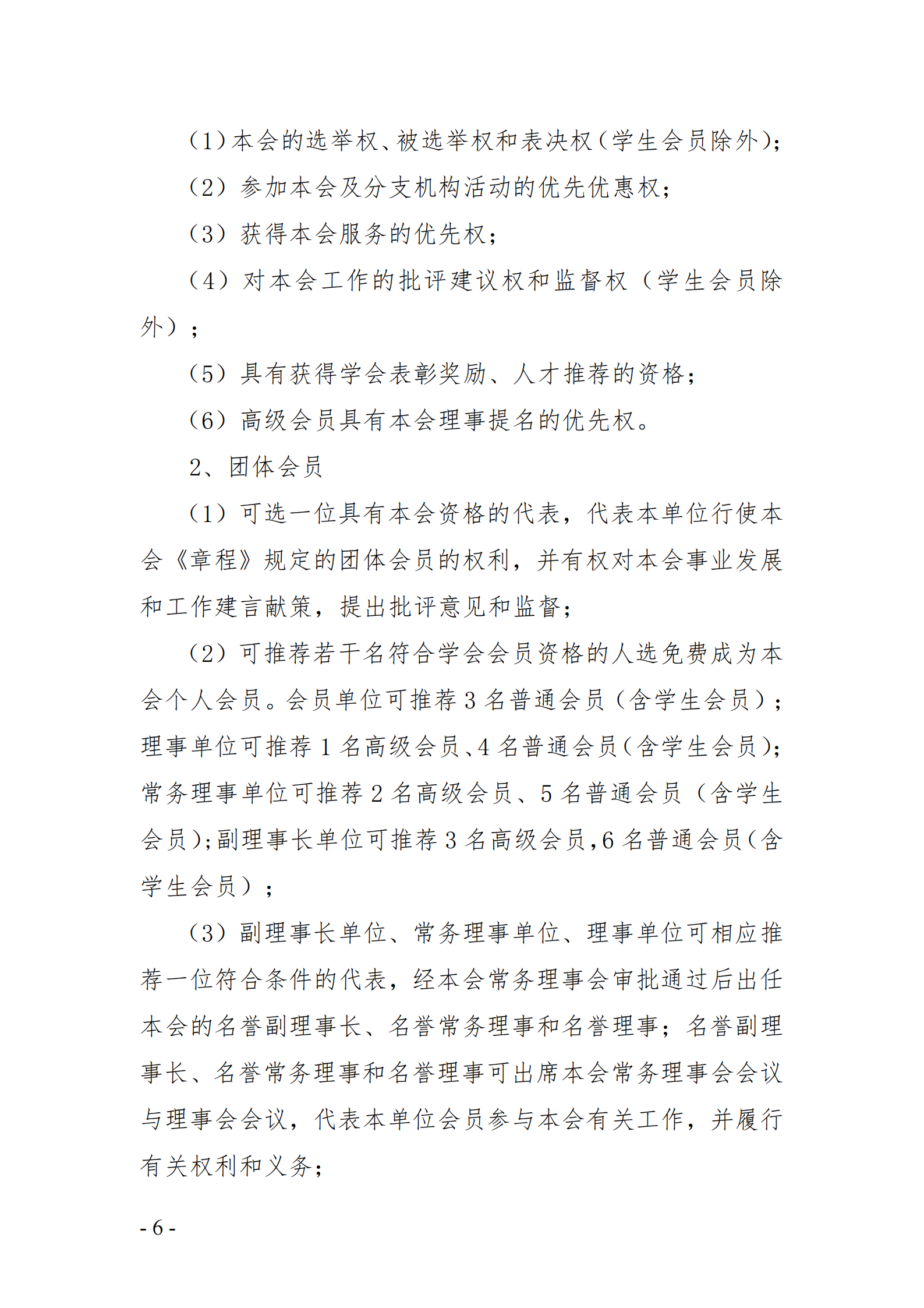 甘环学发【2021】3号 关于缴纳2021年甘肃省环境科学学会团体会员会费的通知_05.png