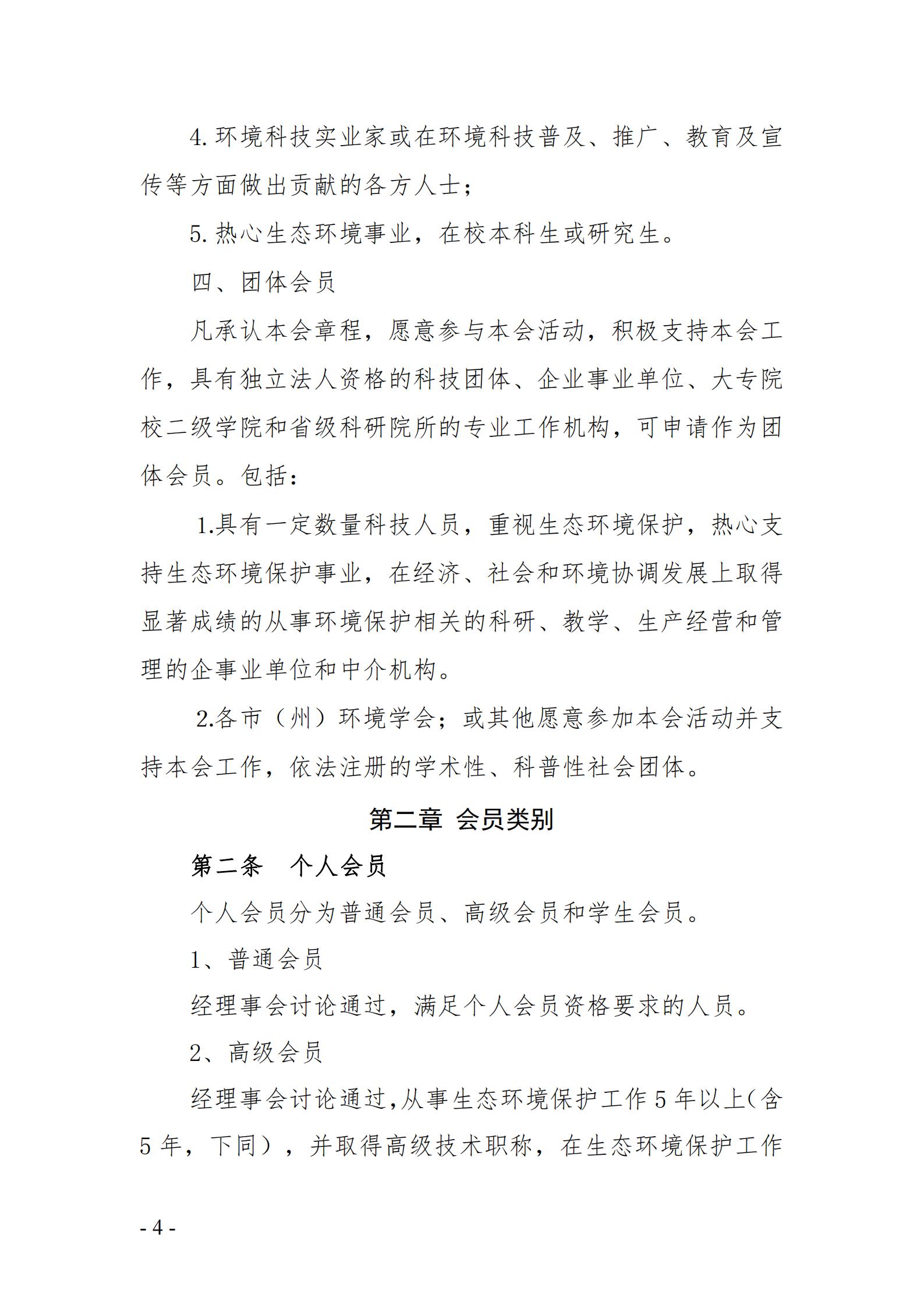 甘环学发【2021】3号 关于缴纳2021年甘肃省环境科学学会团体会员会费的通知_03.png