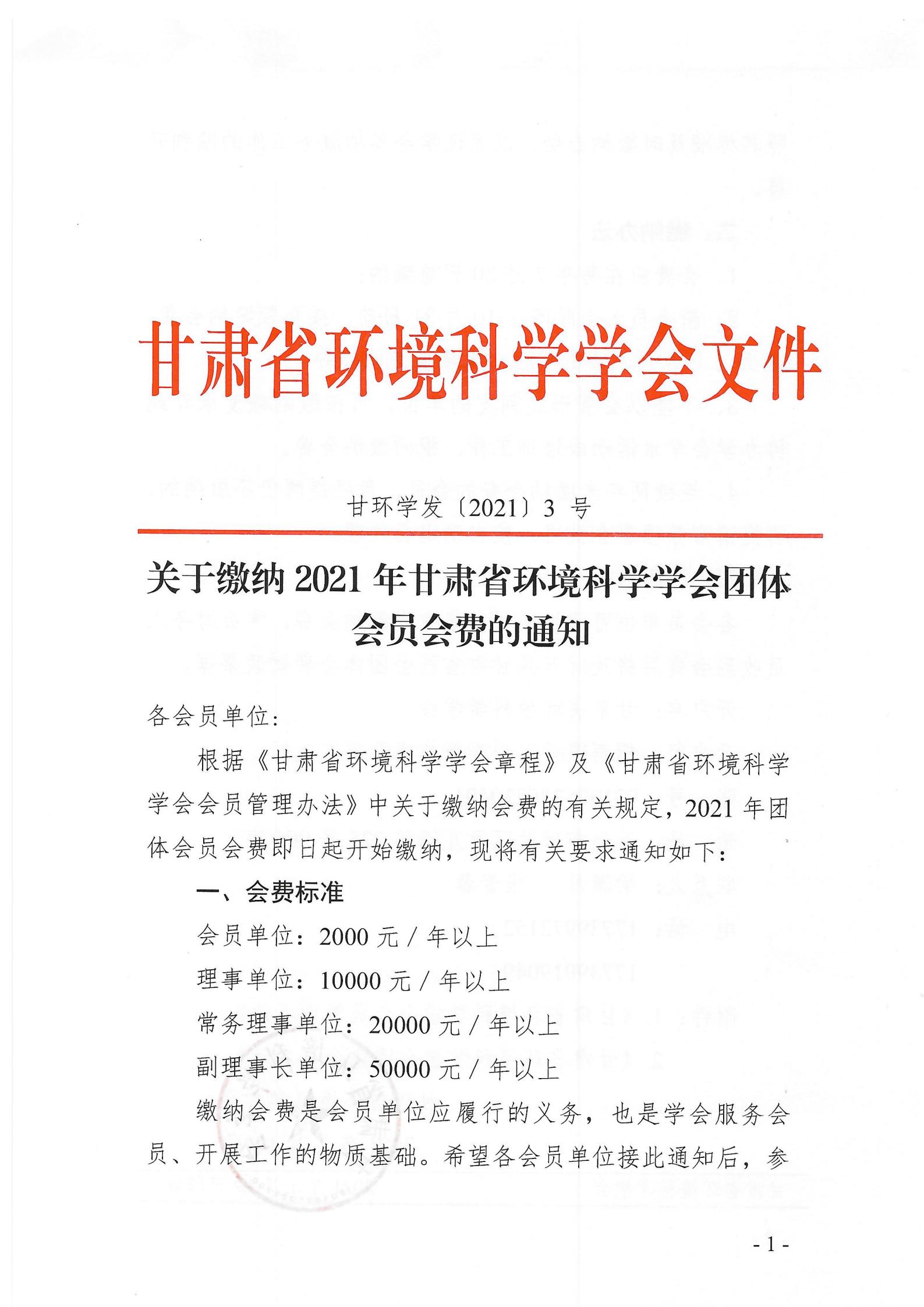 甘环学发【2021】3号 关于缴纳2021年甘肃省环境科学学会团体会员会费的通知_00.png