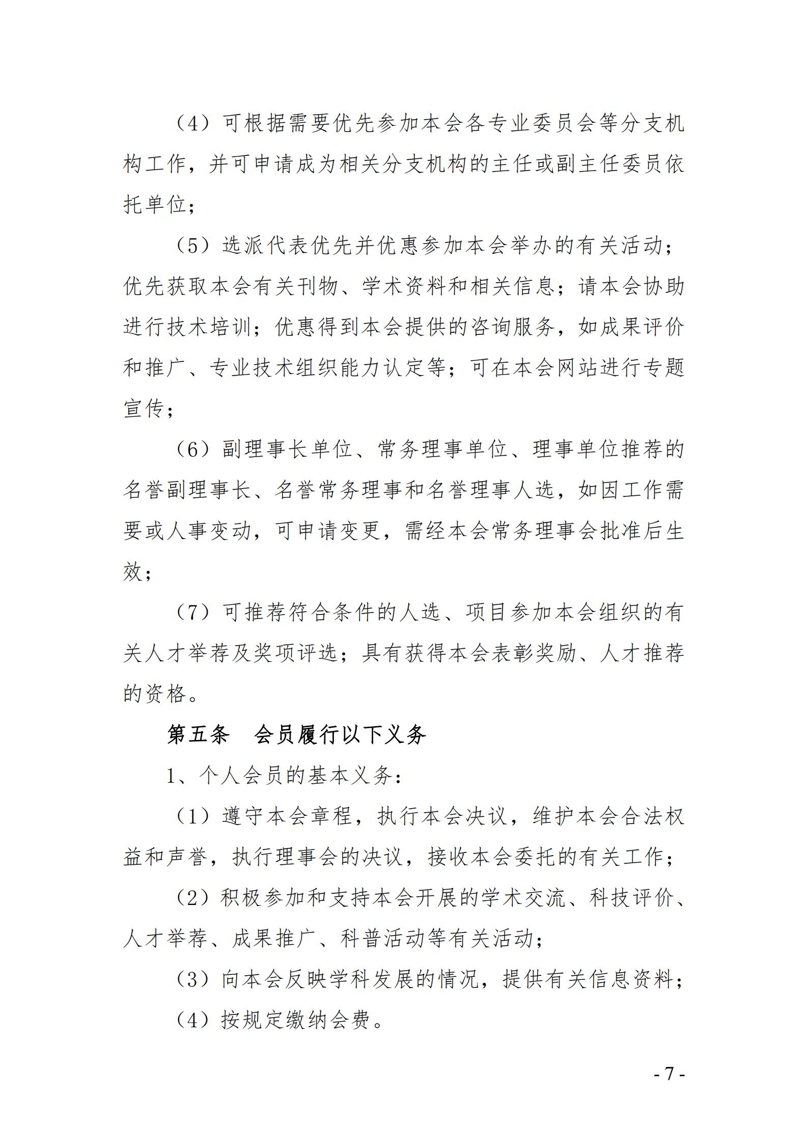 甘环学发【2021】3号 关于缴纳2021年甘肃省环境科学学会团体会员会费的通知_06.png