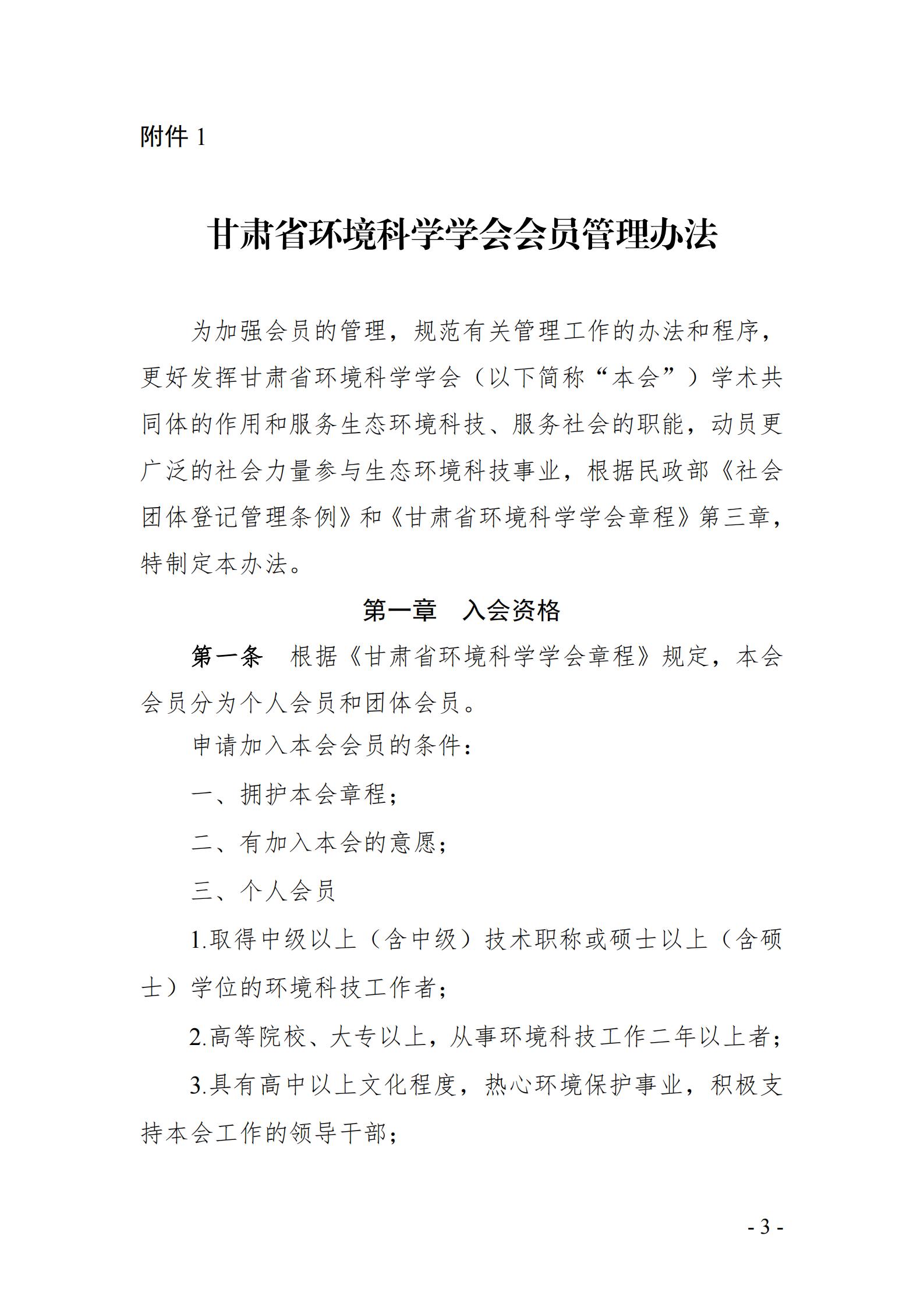 甘环学发【2021】3号 关于缴纳2021年甘肃省环境科学学会团体会员会费的通知_02.png