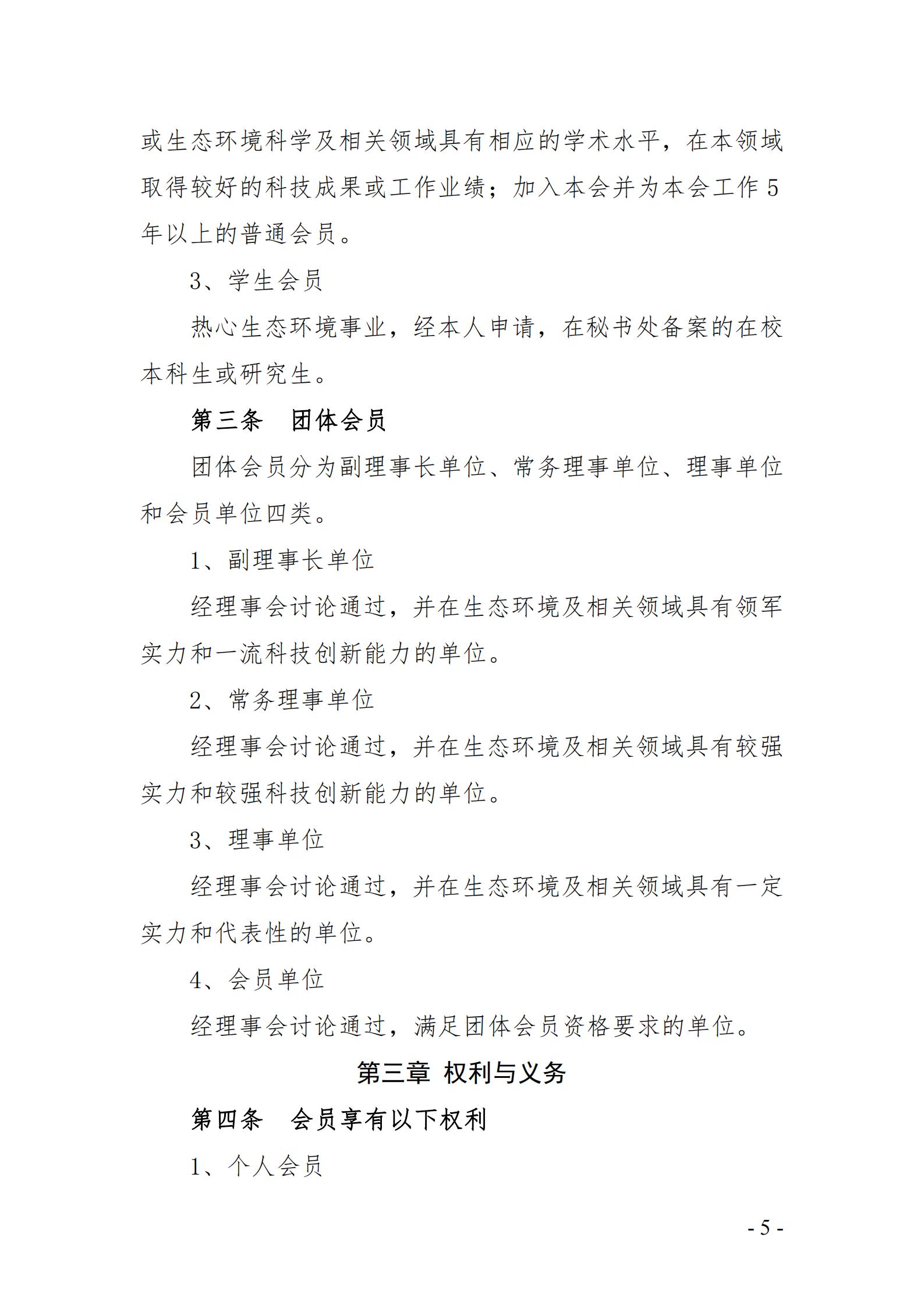 甘环学发【2021】3号 关于缴纳2021年甘肃省环境科学学会团体会员会费的通知_04.png