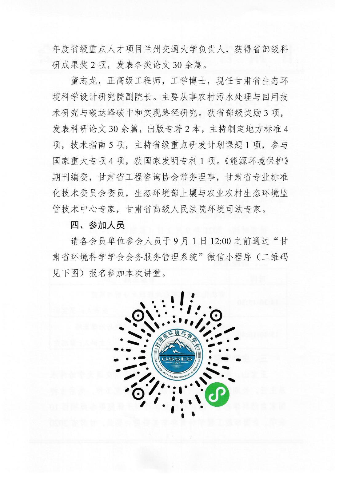 """关于举办2021年度""""生态环境科技讲堂""""第十四期专题讲座的通知_01.jpg"""