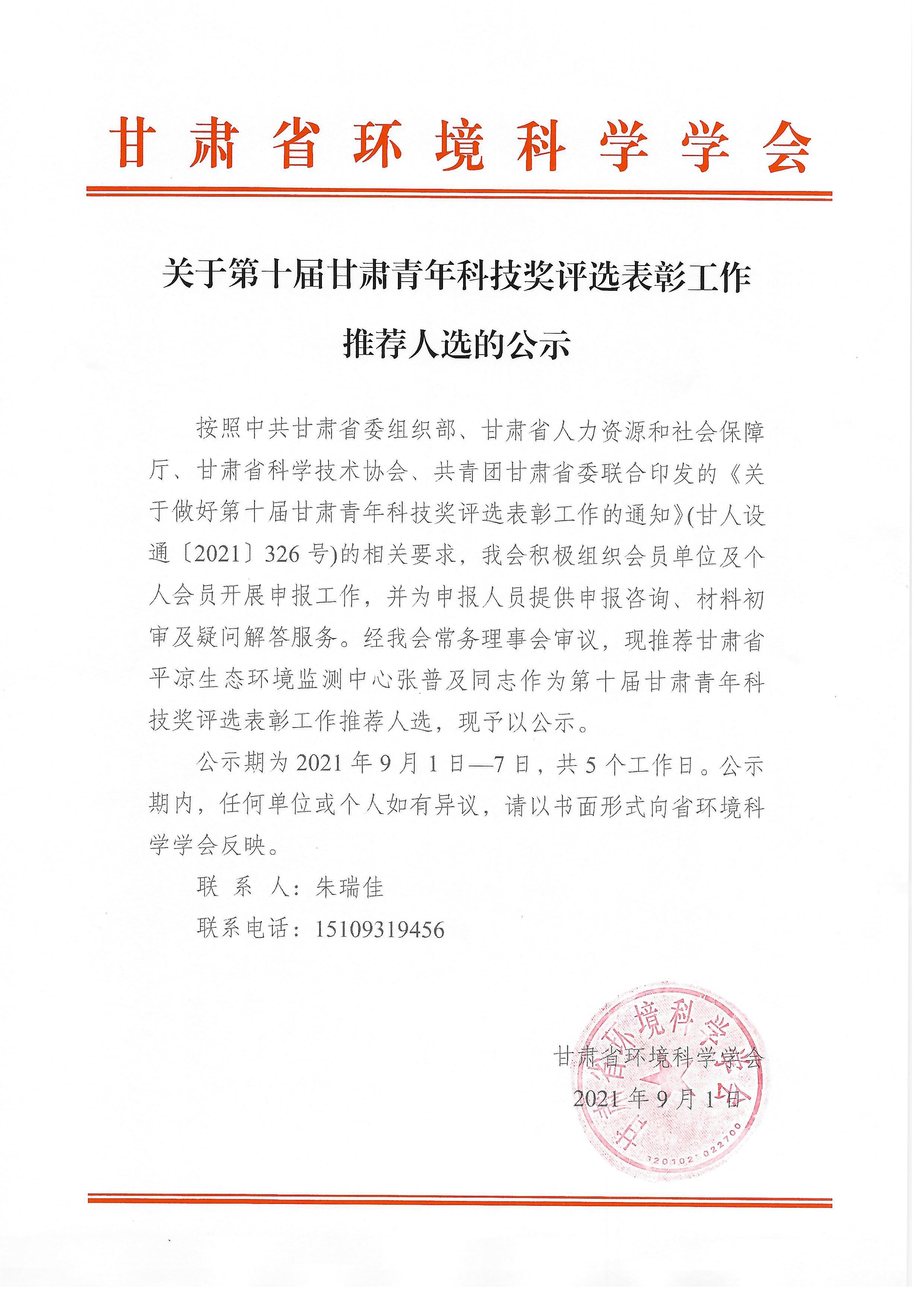 关于第十届甘肃青年科技奖评选表彰工作推荐人选的公示_0.jpg